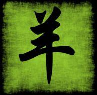Signe chinois : la Chèvre
